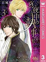 表紙: 真夜中の執事たち ―メイちゃんの執事 side B― 3 (マーガレットコミックスDIGITAL) | 宮城理子