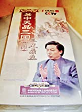 YI ZHONGTIAN-THREE KINGDOMS (III)-SAN ZU DING LI / CCTV DOCUMENTARY / LECTURE ROOM / PAL / 6 DVD