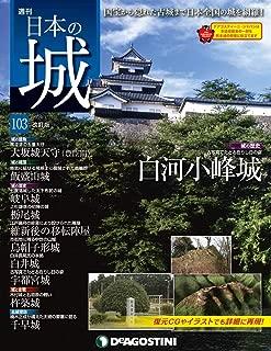 日本の城 改訂版 103号 (白河小峰城) [分冊百科]