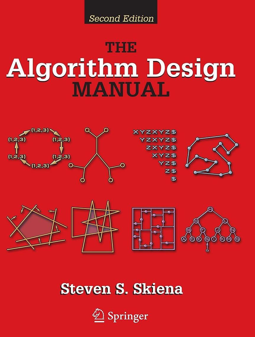 花に水をやる咽頭大宇宙The Algorithm Design Manual