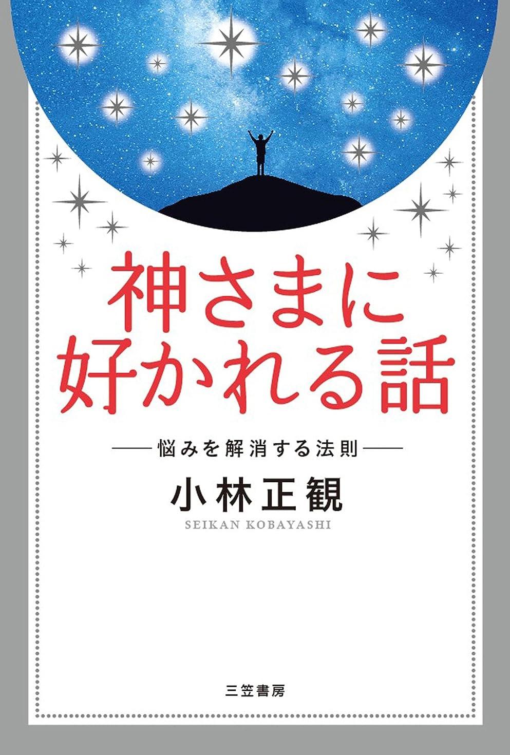 レキシコン惑星領域神さまに好かれる話―――悩みを解消する法則 三笠書房 電子書籍