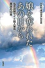 表紙: 娘を奪われたあの日から―名古屋闇サイト殺人事件・遺族の12年―   NHK「事件の涙」取材班