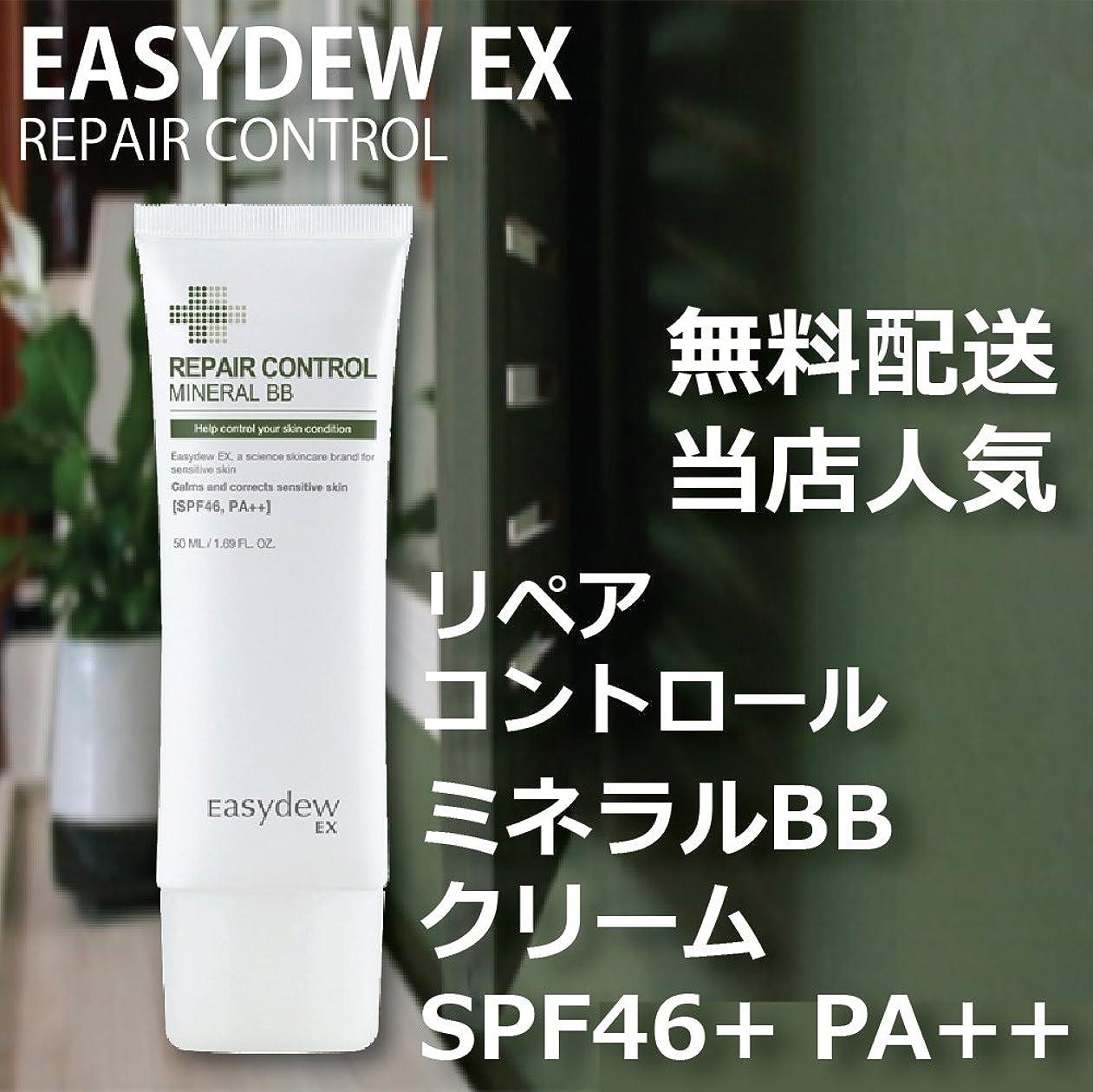 危機毒性セールスマンEASY DEW EX ミネラル BBクリーム SPF46+ PA++ 50ml MINRAL BB CREAM 韓国 人気 コスメ イージーデュー 敏感 乾燥 美白 しわ 3重機能性