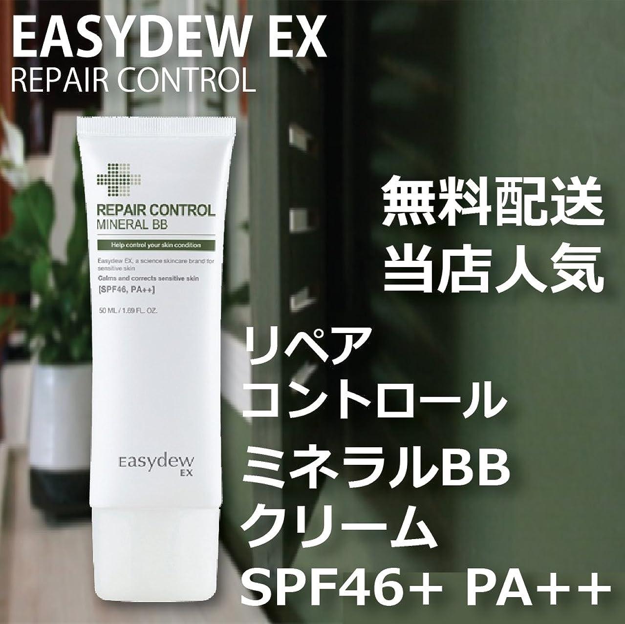 抵当リング反逆者EASY DEW EX ミネラル BBクリーム SPF46+ PA++ 50ml MINRAL BB CREAM 韓国 人気 コスメ イージーデュー 敏感 乾燥 美白 しわ 3重機能性