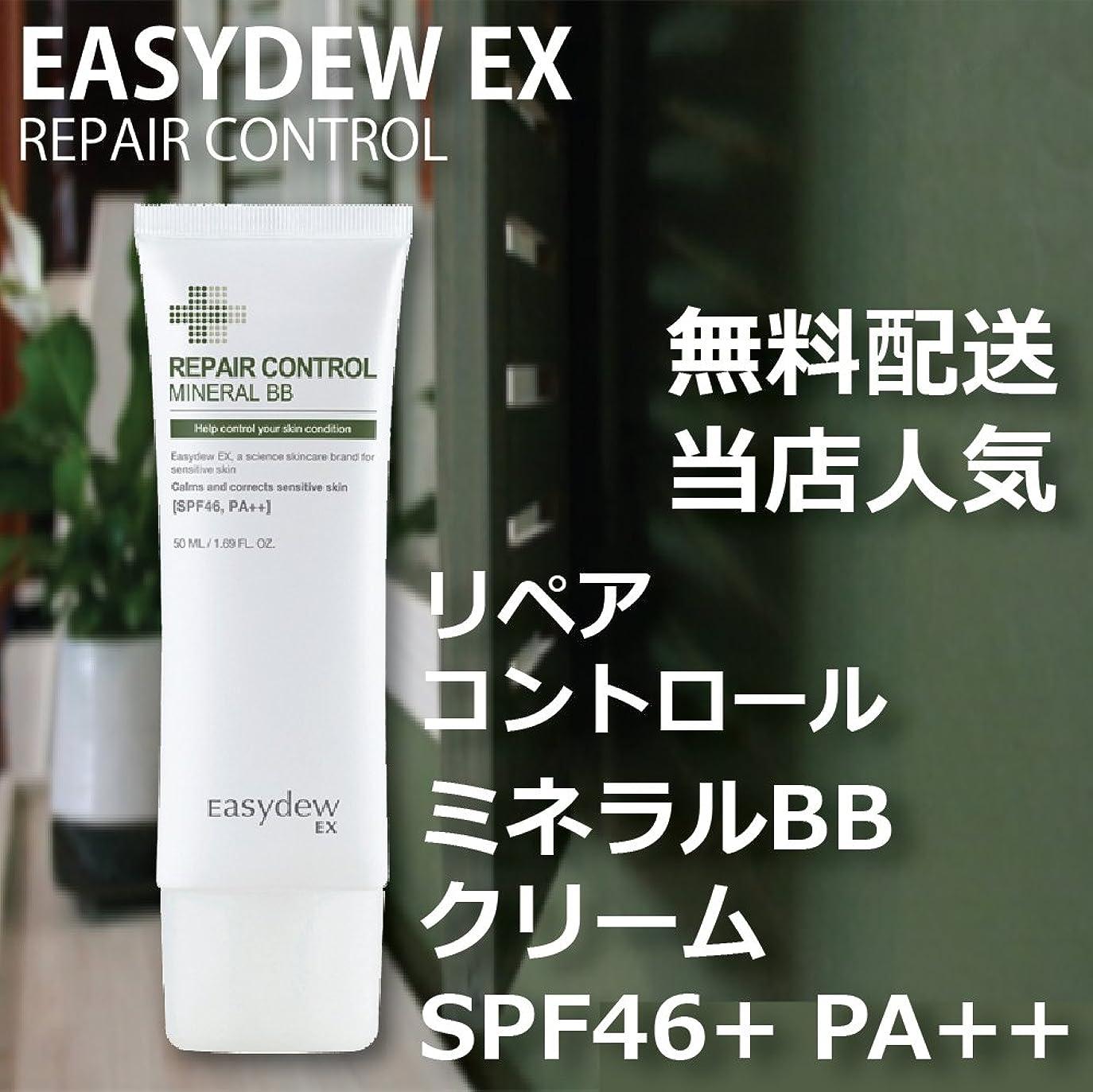 製油所満員チーズEASY DEW EX ミネラル BBクリーム SPF46+ PA++ 50ml MINRAL BB CREAM 韓国 人気 コスメ イージーデュー 敏感 乾燥 美白 しわ 3重機能性
