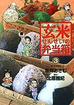 表紙: 玄米せんせいの弁当箱(3) (ビッグコミックス) | 北原雅紀