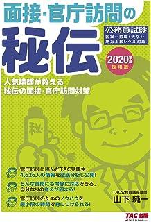 面接・官庁訪問の秘伝 2020年度採用版 (公務員試験)