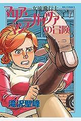 女流飛行士マリア・マンテガッツァの冒険(7) (ビッグコミックス) Kindle版