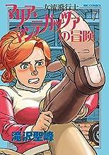 表紙: 女流飛行士マリア・マンテガッツァの冒険(7) (ビッグコミックス) | 滝沢聖峰