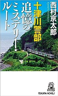 十津川警部 追憶のミステリー・ルート (トクマノベルズ)