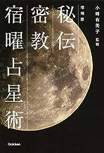増補版 秘伝 密教宿曜占星術 (エルブックス・シリーズ)