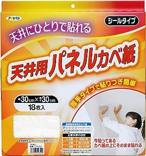 アサヒペン(Asahipen) 壁紙 厚手タイプ天井用パネルカベ紙 TP-23 オフホワイト 18入