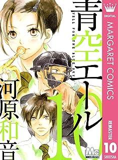青空エール リマスター版 10 (マーガレットコミックスDIGITAL)
