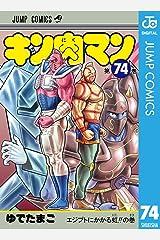キン肉マン 74 (ジャンプコミックスDIGITAL) Kindle版