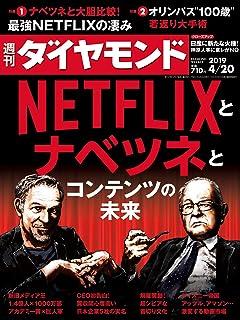 週刊ダイヤモンド 2019年 4/20 号 [雑誌] (NETFLIXとナベツネとコンテンツの未来)
