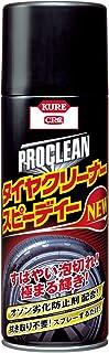 KURE(呉工業) プロクリーン タイヤクリーナー スピーディーNEW (420ml) タイヤクリーナー[ 品番 ] 1172 [HTRC2.1]