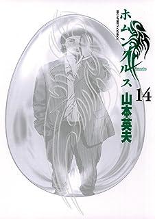 ホムンクルス(14) (ビッグコミックス)