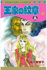 王家の紋章 62 (プリンセス・コミックス) Kindle版