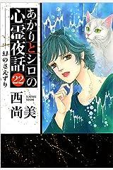 あかりとシロの心霊夜話 22巻 Kindle版
