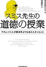 表紙: スミス先生の道徳の授業 ―アダム・スミスが経済学よりも伝えたかったこと (日本経済新聞出版) | ラス・ロバーツ