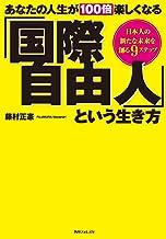 表紙: あなたの人生が100倍楽しくなる「国際自由人」という生き方 (角川フォレスタ) | 藤村 正憲