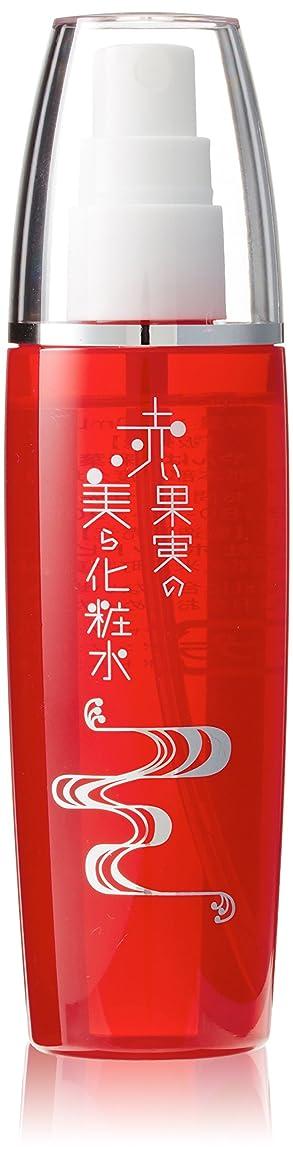 欠席メトリック振りかける赤い果実の美ら化粧水(化粧水) 120ml