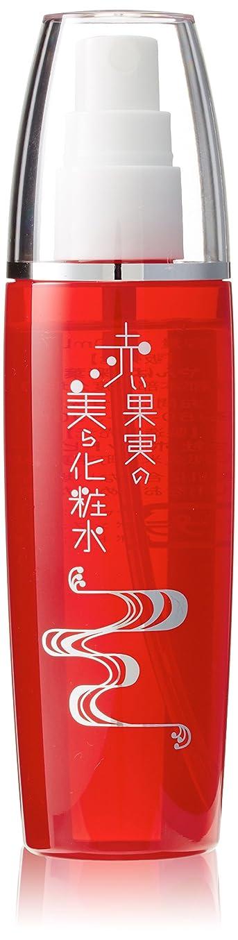 調停者ミニチュアお勧め赤い果実の美ら化粧水(化粧水) 120ml