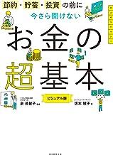表紙: 節約・貯蓄・投資の前に 今さら聞けないお金の超基本   坂本 綾子