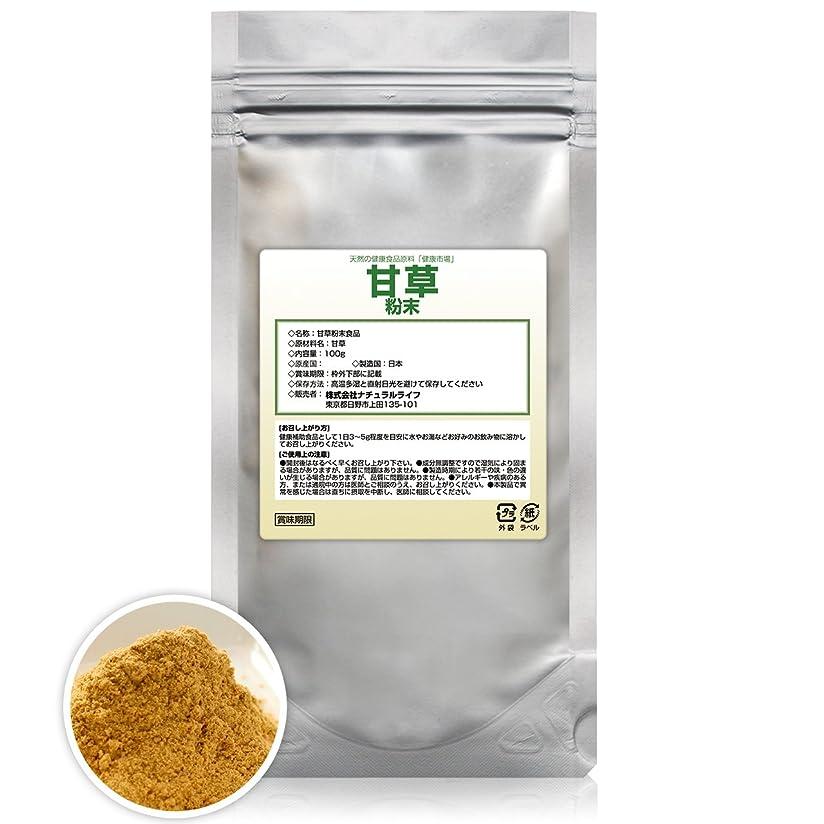 想起徹底的にスマート甘草粉末[100g]天然ピュア原料(無添加) 健康食品(かんぞう,カンゾウ)