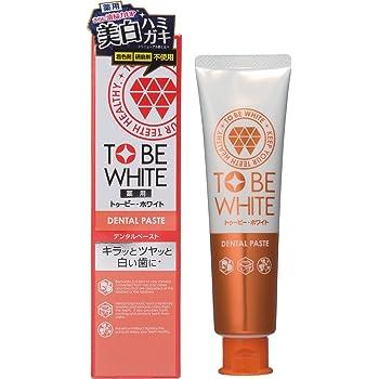トゥービー・ホワイト (TO BE WHITE) 薬用 ホワイトニング ハミガキ粉 【医薬部外品】100g