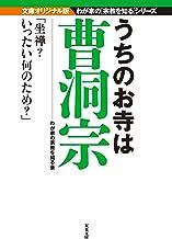 表紙: うちのお寺は曹洞宗 (双葉文庫)   我が家の宗教を知る会