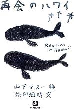 表紙: 再会のハワイ(小学館文庫) | 松阿彌靖