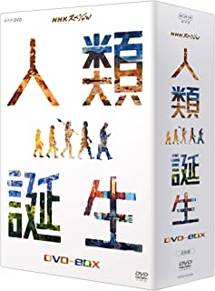 NHKスペシャル 人類誕生 DVD-BOX