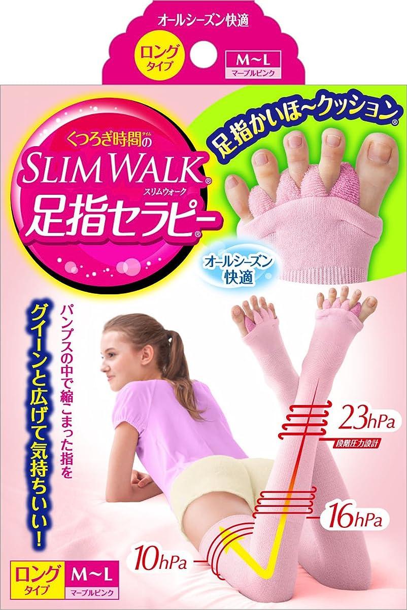 ふりをする本質的に市の中心部スリムウォーク 足指セラピー (オールシーズン用) ロングタイプ M-Lサイズ マーブルピンク(SLIM WALK,split open-toe Socks,ML)