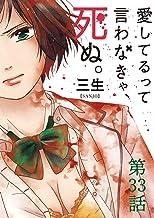 愛してるって言わなきゃ、死ぬ。【単話】(33) (裏少年サンデーコミックス)