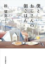 表紙: 僕とおじさんの朝ごはん   桂望実