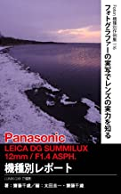 Foton Photo collection samples 116 Panasonic LEICA DG SUMMILUX 12mm / F14 ASPH Report: Capture LUMIX GX8 (Japanese Edition)