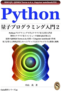 Introduction to Quantum Programming by Python 2 edition (Japanese Edition)