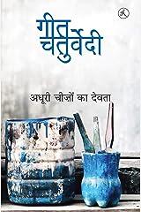 Adhuri Cheezon Ka Devta   अधूरी चीजों का देवता Paperback
