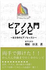 ピアノ入門レシピ(おとなのピアノレッスン) Kindle版