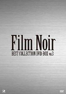 フィルムノワール ベストコレクションDVD-BOX Vol.3