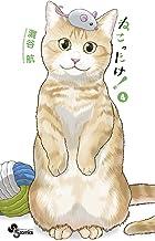 表紙: ねこったけ!(4) (少年サンデーコミックス) | 灘谷航