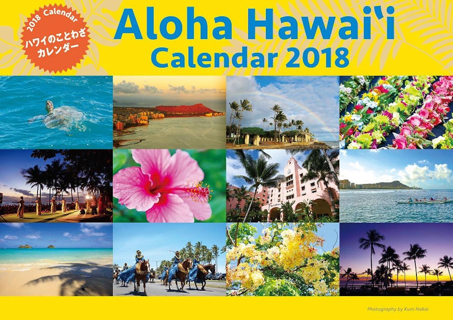 予報うなずく乱す2018年「ハワイのことわざカレンダー」通常盤! (「Aloha Hawai'i Calendar 2018」)