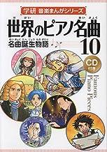 学研 音楽まんがシリーズ 世界のピアノ名曲10 ~名曲誕生物語 CD付 (学研音楽まんがシリーズ)