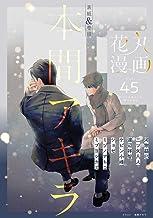 花丸漫画 Vol.45