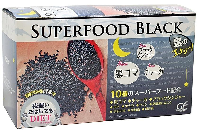 たらい証言重力新谷酵素 夜遅いごはんでもDIETダイエット スーパーフード ブラック 30日分 (黒ゴマ ウコン ブラックジンジャー入り)