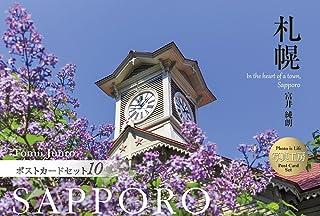 「札幌」ポストカードセット 10枚入り