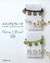 表紙: エジングとブレード かぎ針で編む、とびきりかわいいデザイン106 | 日本ヴォーグ社