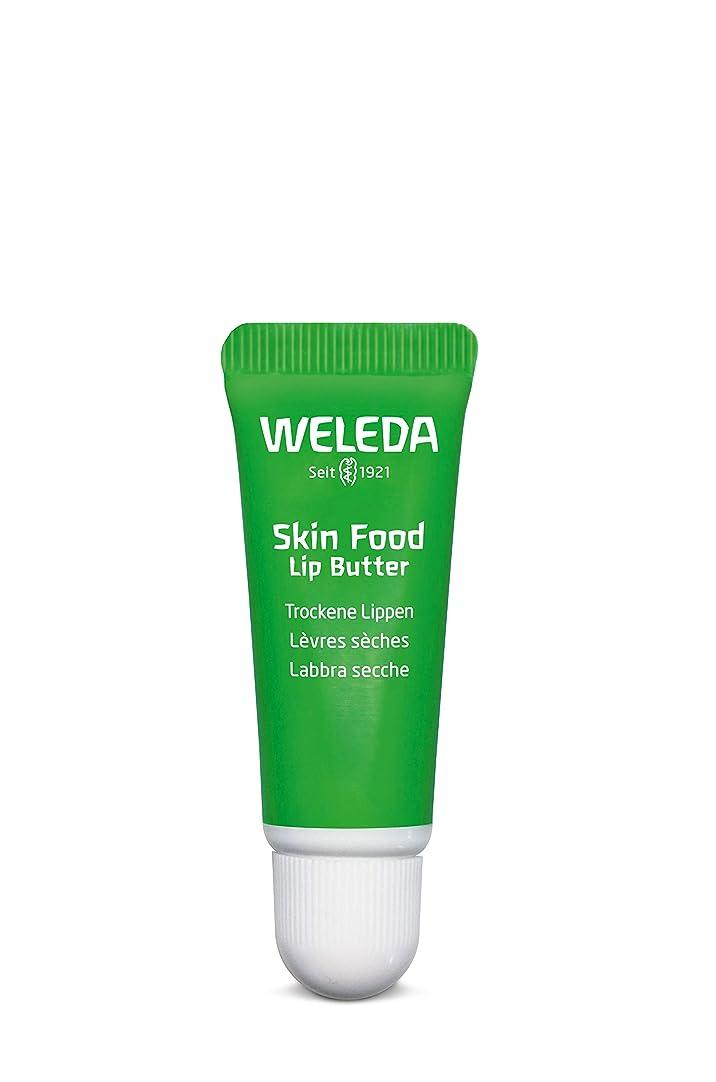現実にはムスタチオ禁止WELEDA(ヴェレダ) スキンフード リップバター