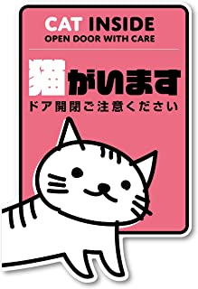 Isaac Trading 猫がいます ペット 飛び出し 脱走 防止 ステッカー シール 耐水・耐候 82x122mm (ピンク)